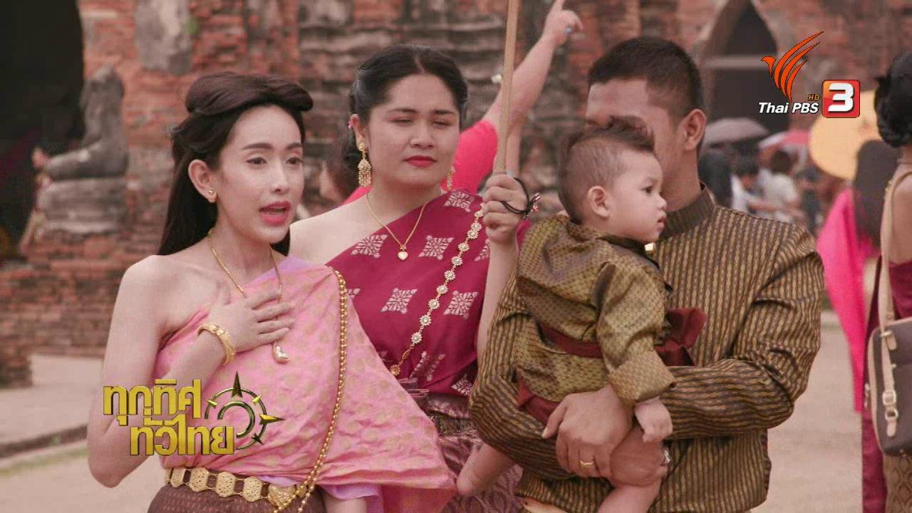 ทุกทิศทั่วไทย - อาชีพทั่วไทย : ร้านเช่าชุดไทยอยุธยาเพิ่มชุดรองรับช่วงสงกรานต์