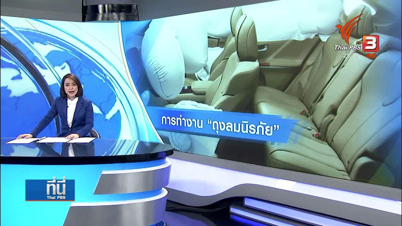 """ที่นี่ Thai PBS - การทำงาน """"ถุงลมนิรภัย"""" เมื่อเกิดอุบัติเหตุรุนแรง"""