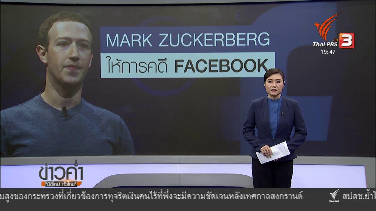ข่าวค่ำ มิติใหม่ทั่วไทย - วิเคราะห์สถานการณ์ต่างประเทศ : ผู้บริหารเฟซบุ๊กให้การต่อคณะกรรมาธิการวุฒิสภา