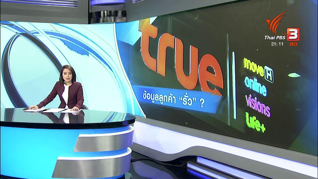 """ที่นี่ Thai PBS - ความปลอดภัยข้อมูลลูกค้า """"ทรูมูฟเอช"""""""