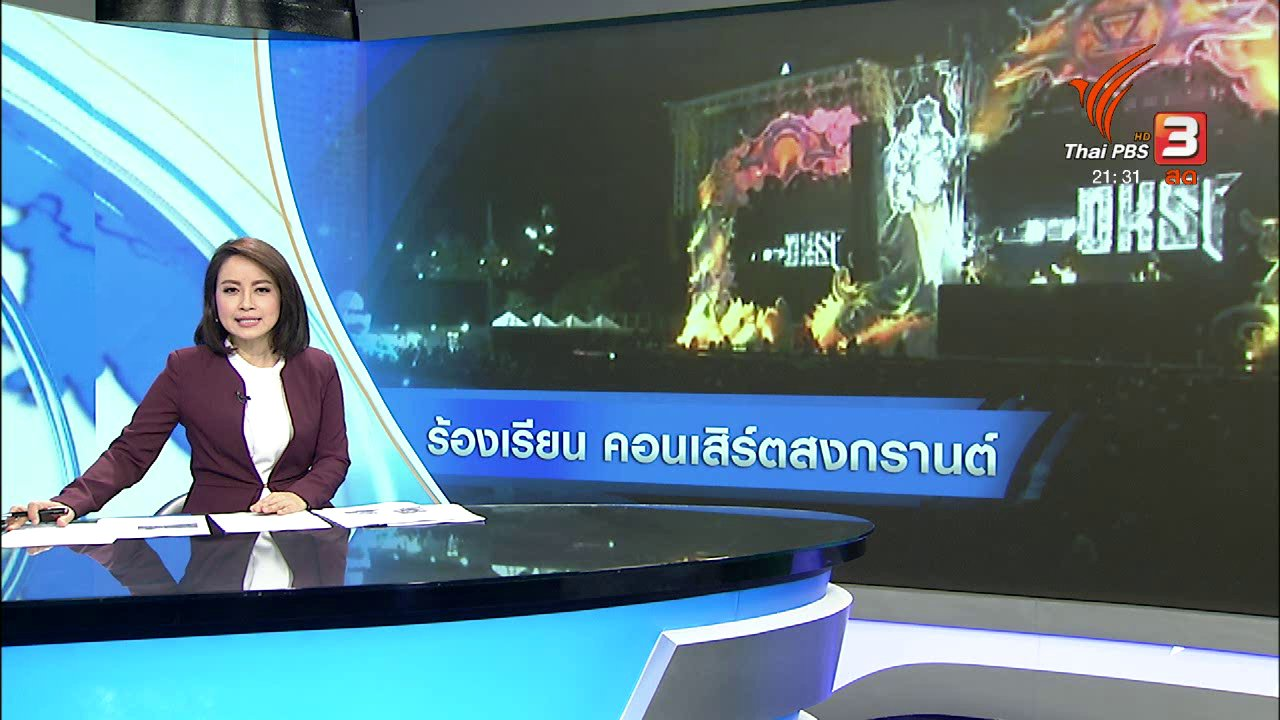 ที่นี่ Thai PBS - ร้องเรียนงานคอนเสิร์ตสงกรานต์ ย่านอาร์ซีเอ