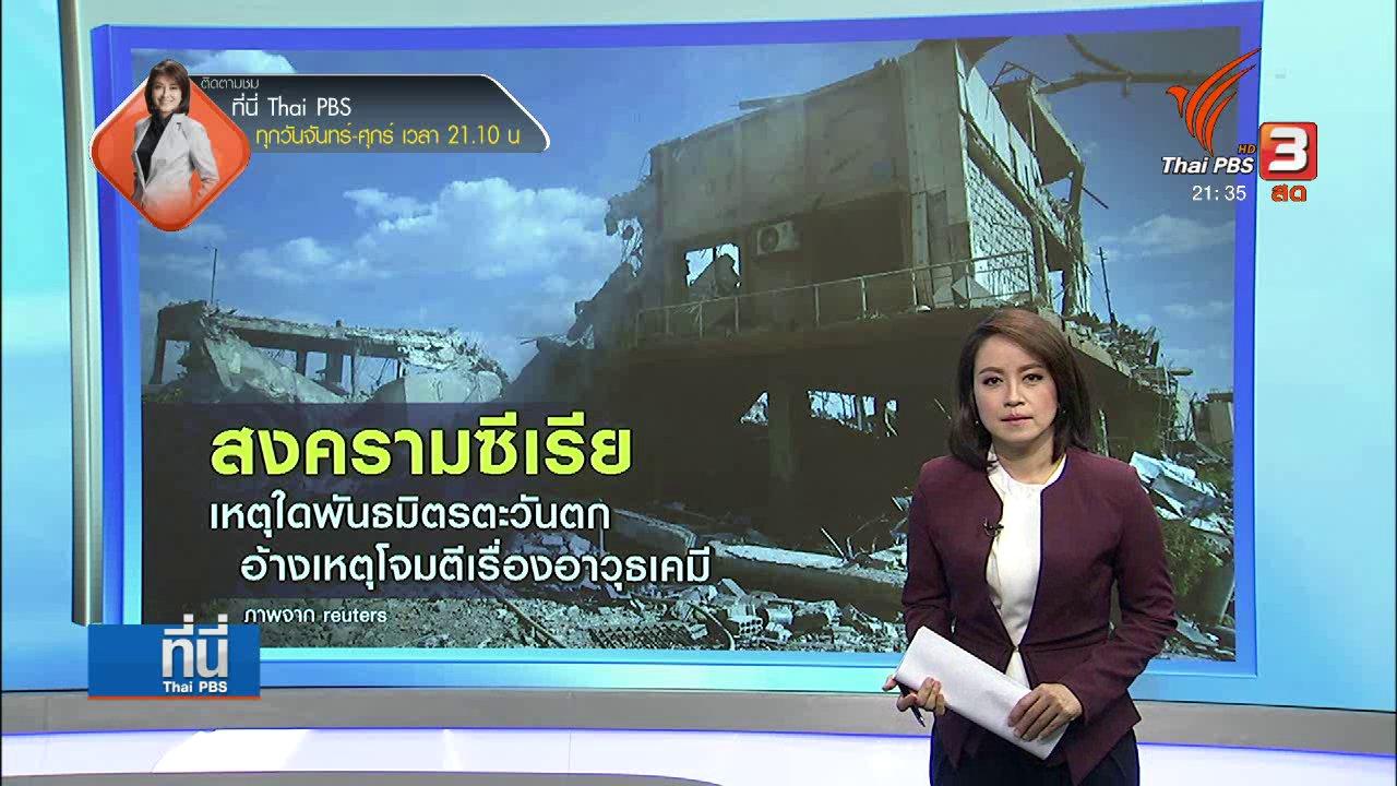 ที่นี่ Thai PBS - สงครามซีเรีย
