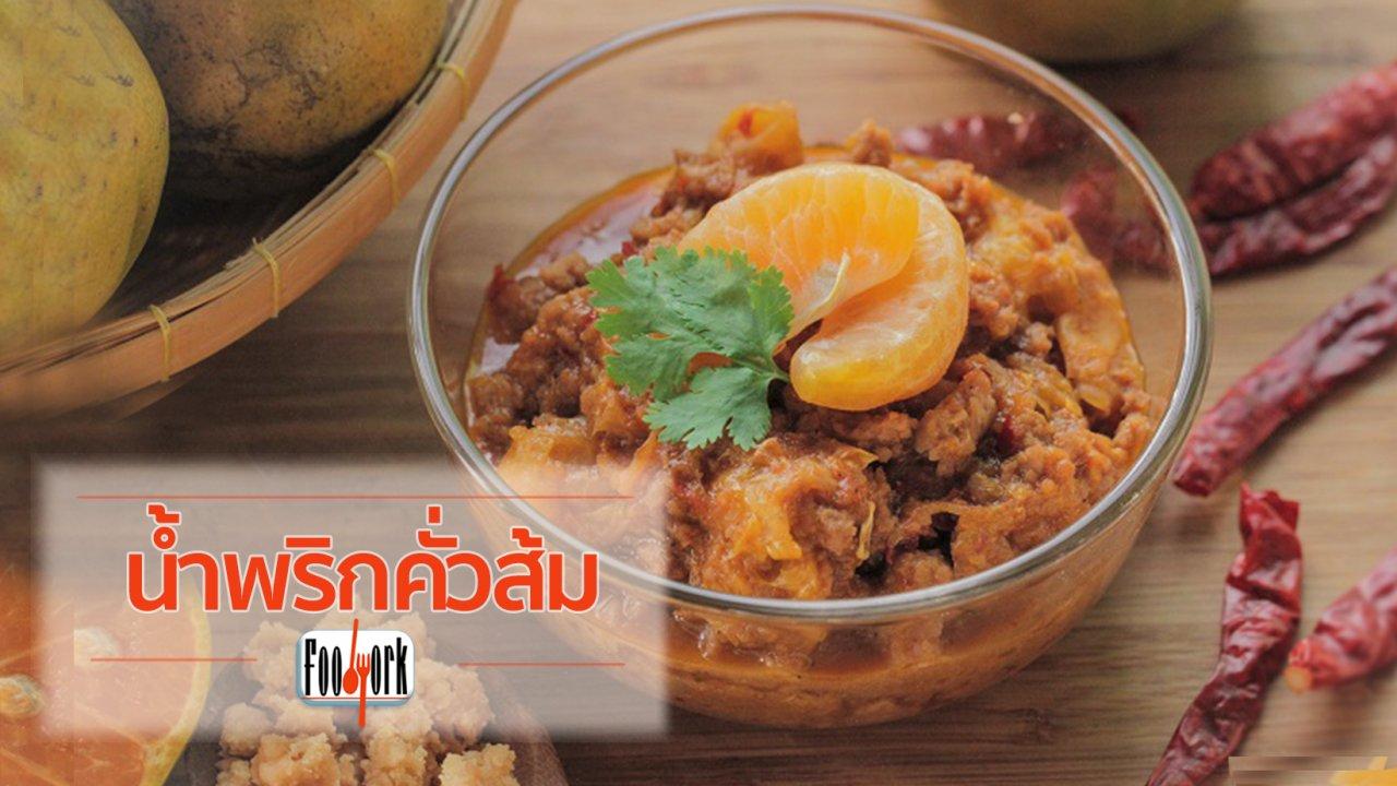 Foodwork - เมนูอาหารฟิวชัน: น้ำพริกคั่วส้ม