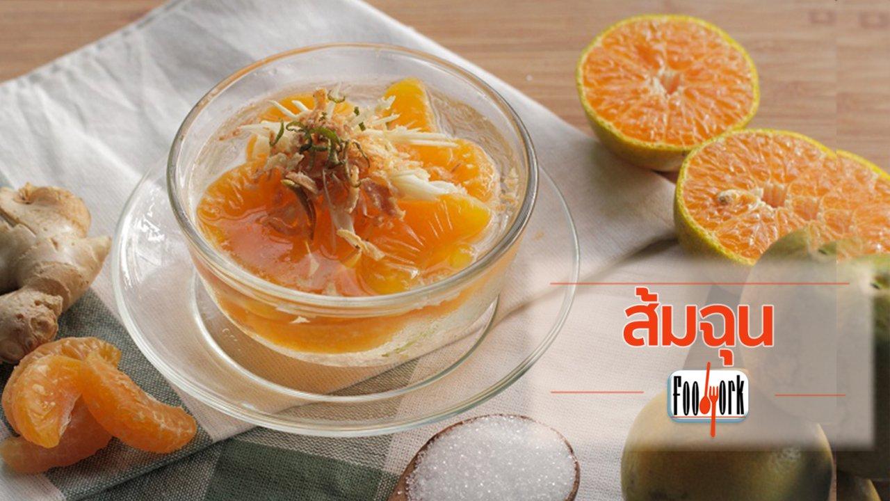 Foodwork - เมนูอาหารฟิวชัน: ส้มฉุน