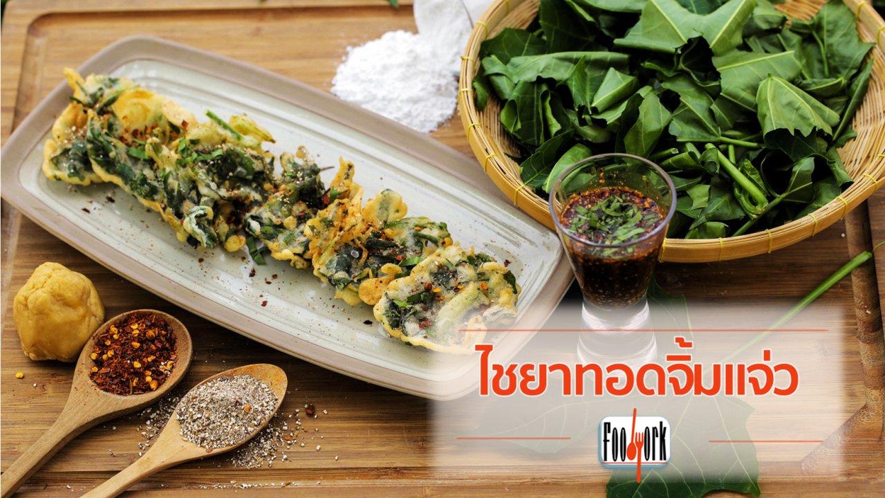 Foodwork - เมนูอาหารฟิวชัน: ไชยาทอดจิ้มแจ่ว