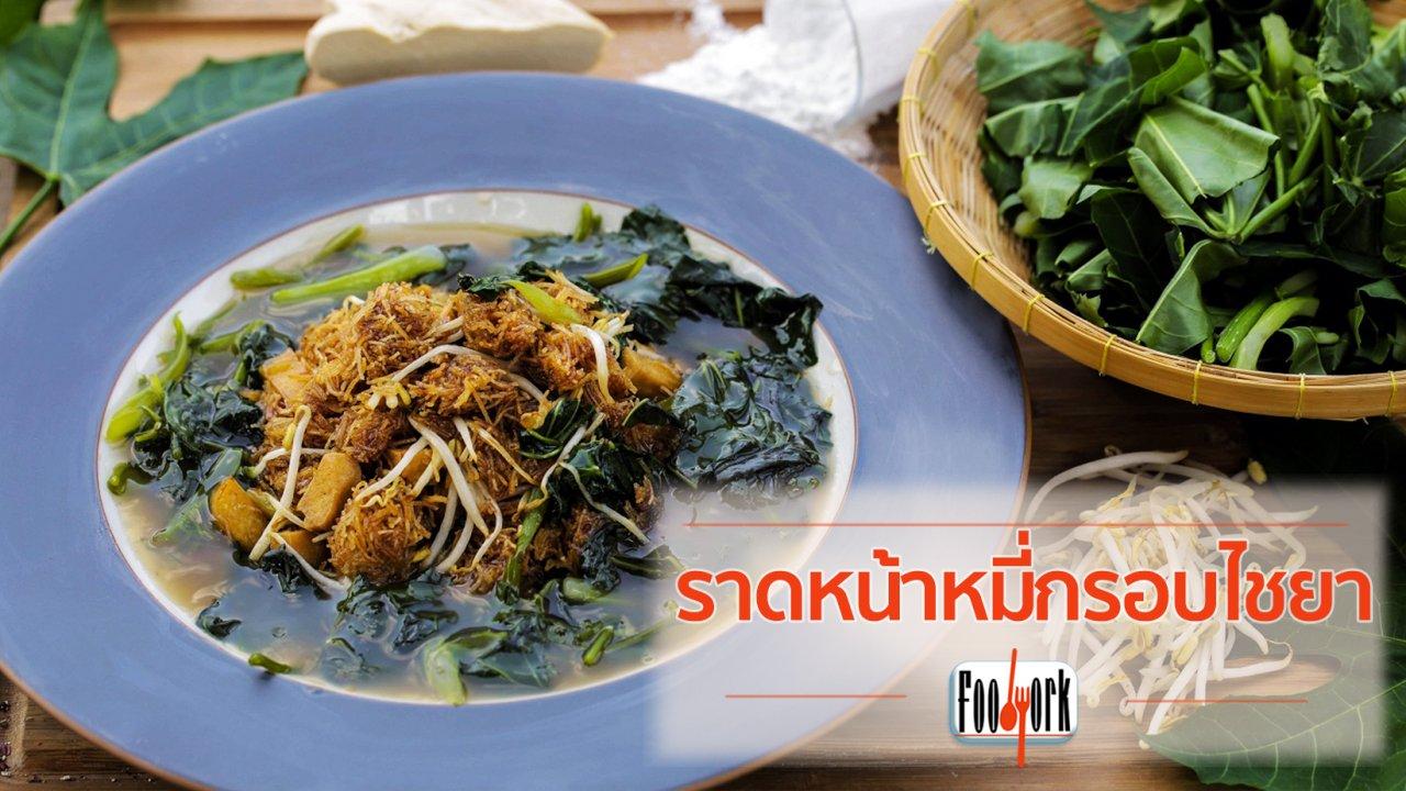 Foodwork - เมนูอาหารฟิวชัน: หมี่กรอบไชยา