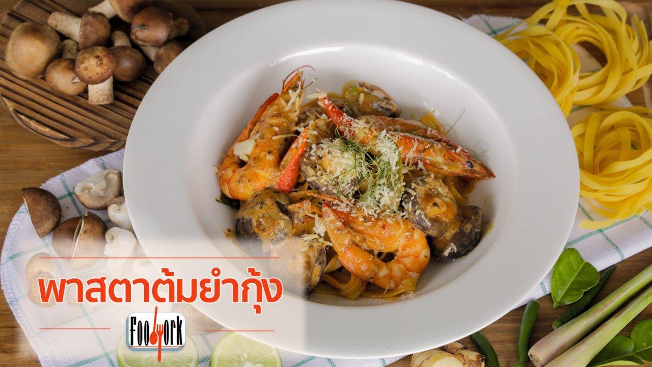 Foodwork - เมนูอาหารฟิวชัน: พาสตาต้มยำกุ้ง