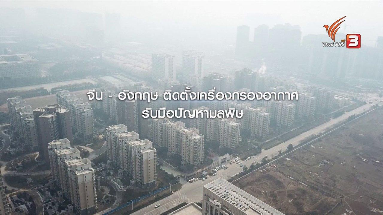 ข่าวเจาะย่อโลก - จีน-อังกฤษ ติดตั้งเครื่องกรองอากาศรับมือปัญหามลพิษ