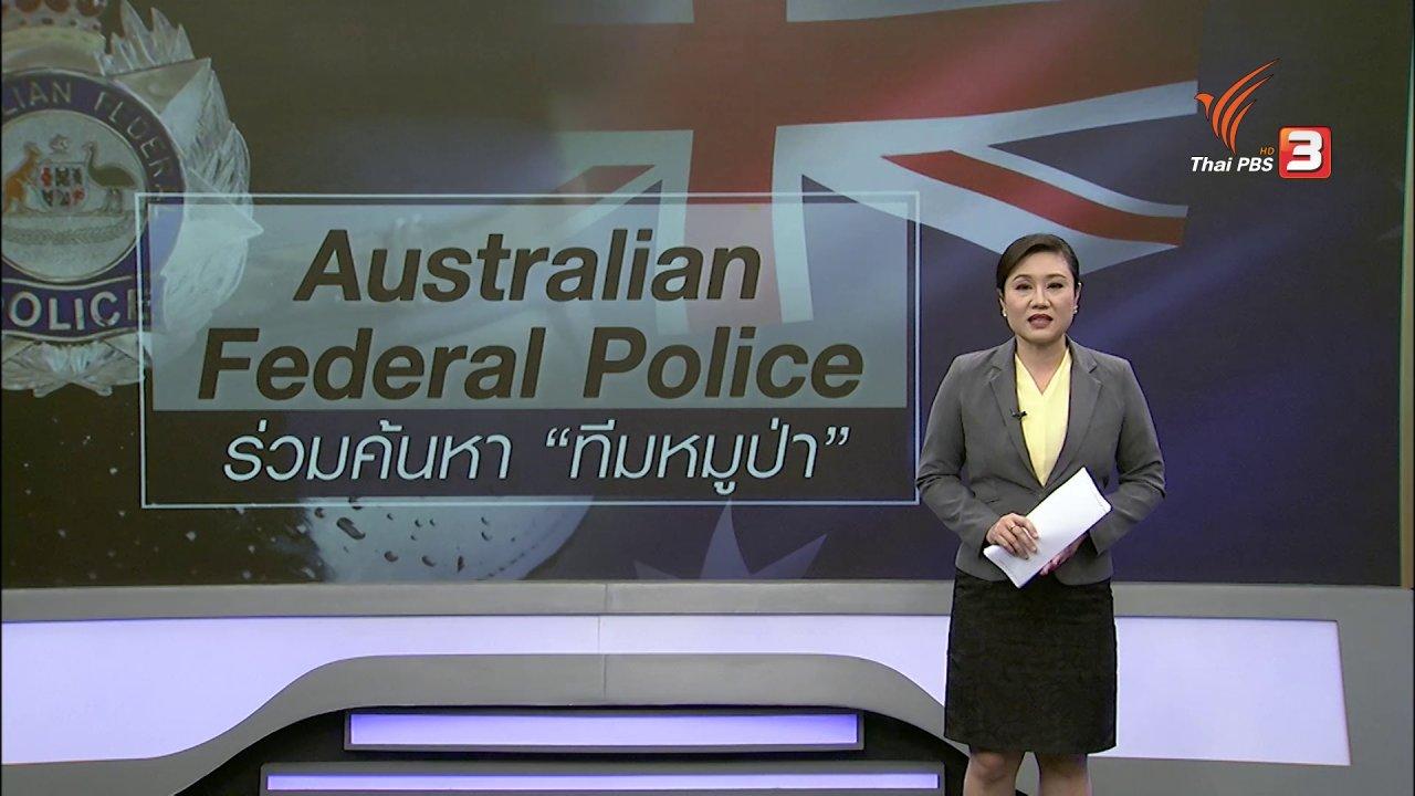 """ข่าวค่ำ มิติใหม่ทั่วไทย - วิเคราะห์สถานการณ์ต่างประเทศ : สนง.ตร.ออสเตรเลีย ส่งนักดำน้ำร่วมค้นหา """"ทีมหมูป่า"""""""