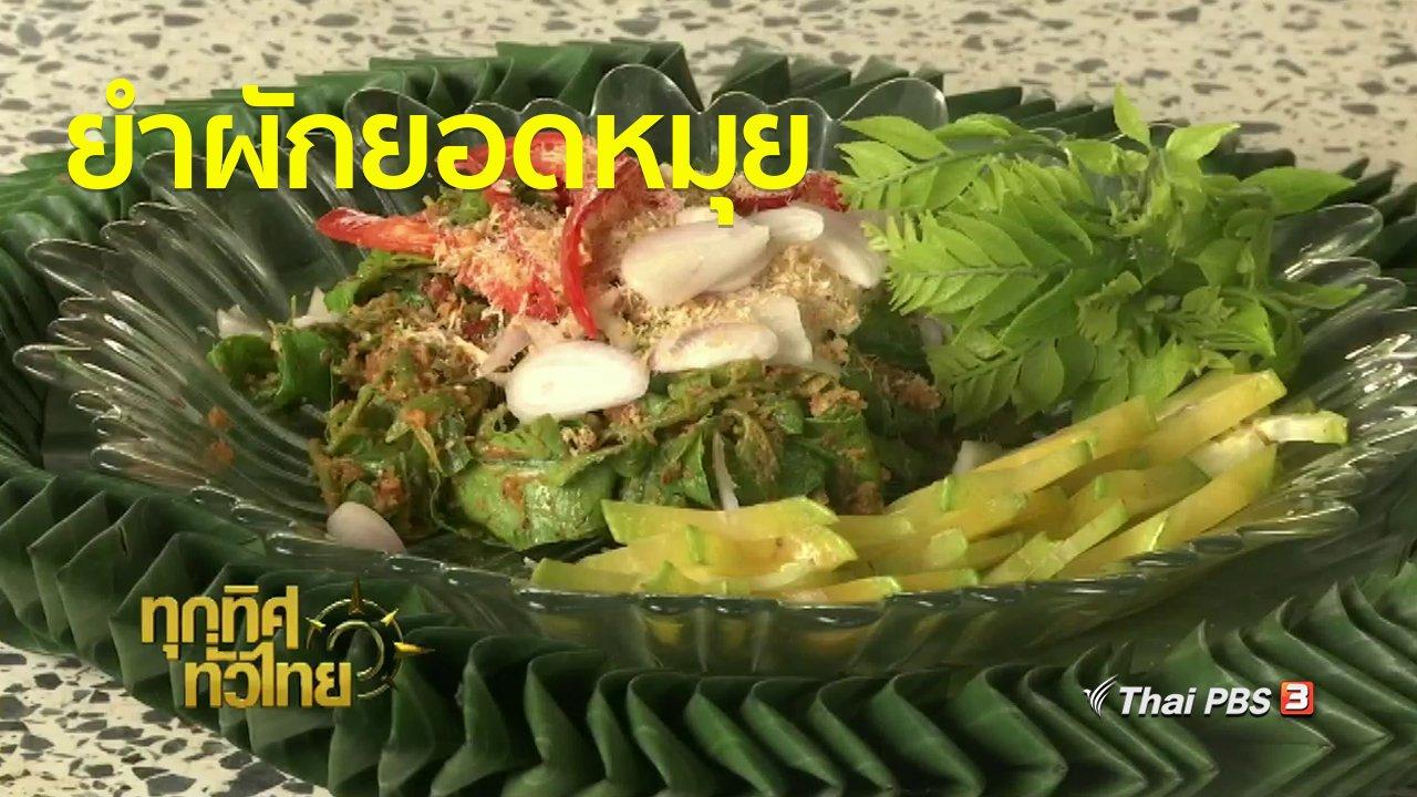 ทุกทิศทั่วไทย - วิถีทั่วไทย : ยำผักยอดหมุย