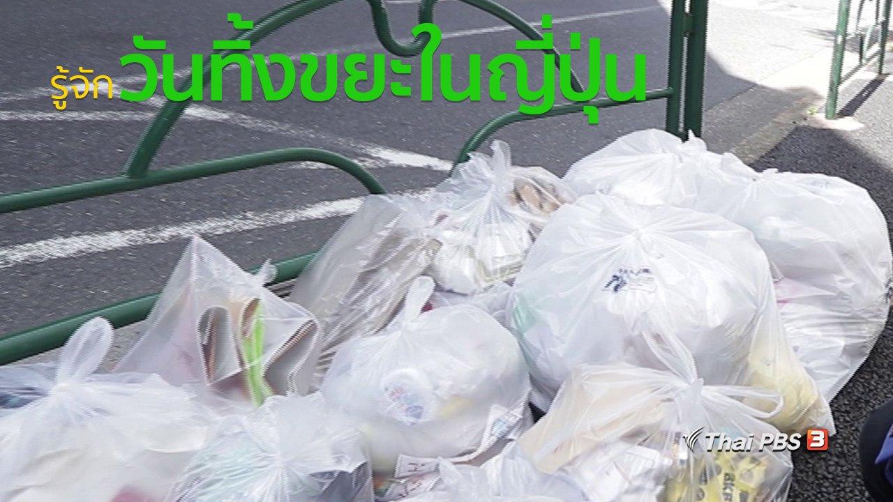 ดูให้รู้ - รู้จักวันทิ้งขยะในญี่ปุ่น