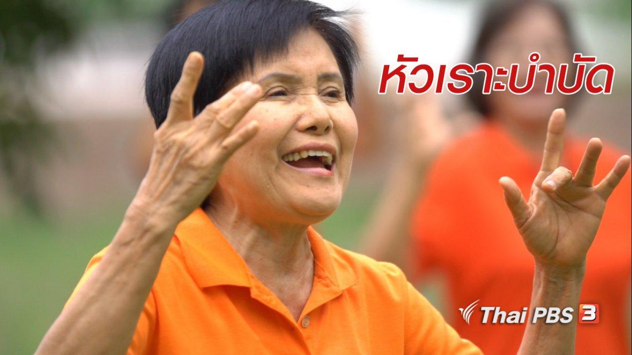 ลุยไม่รู้โรย - สูงวัยไทยแลนด์ : หัวเราะบำบัด