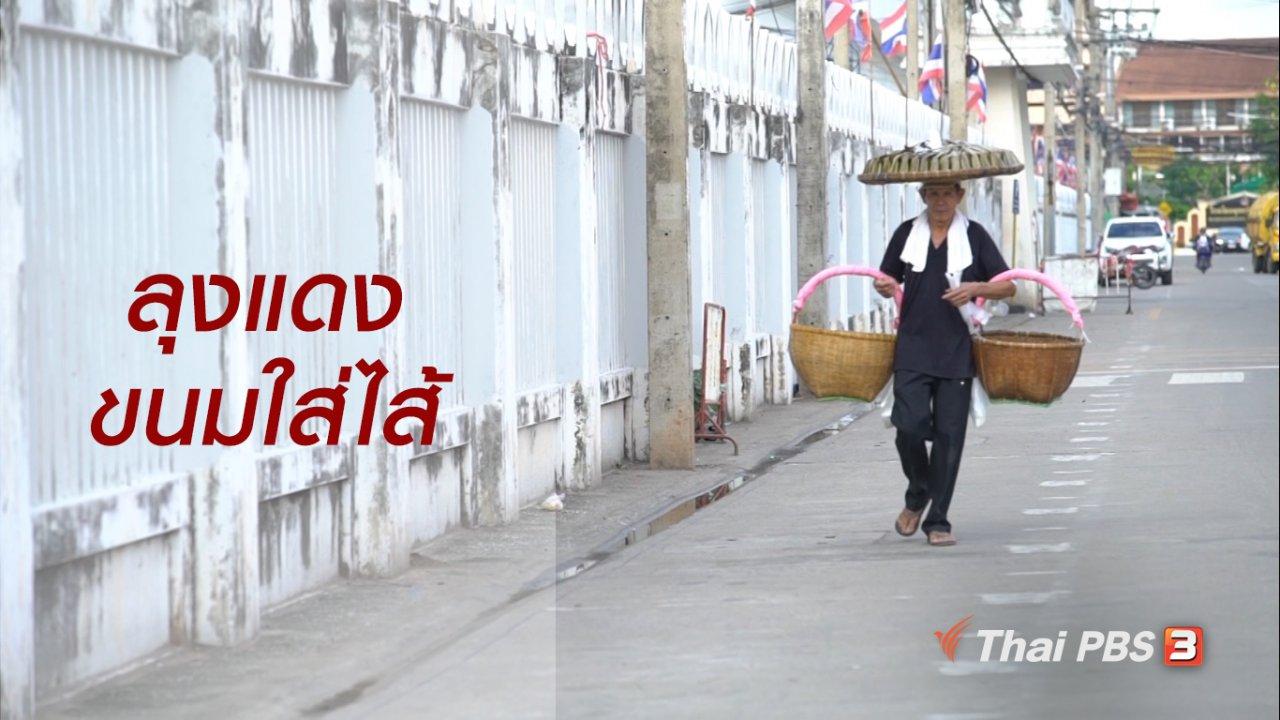 ลุยไม่รู้โรย สูงวัยดี๊ดี - สูงวัยไทยแลนด์ : ลุงแดงขนมใส่ไส้