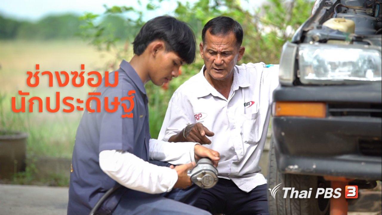 ลุยไม่รู้โรย สูงวัยดี๊ดี - สูงวัยไทยแลนด์ : ช่างซ่อม นักประดิษฐ์