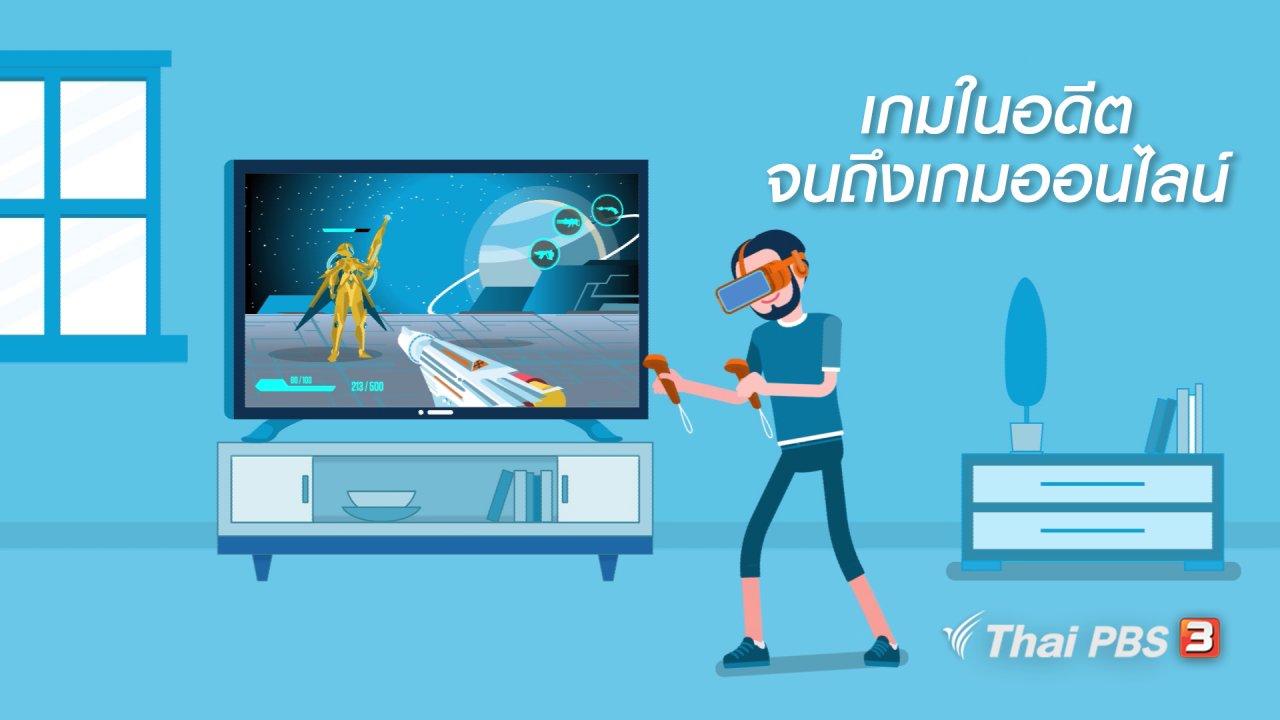 ชีวิตติด Tech - รู้ทัน Tech : เกมในอดีตจนถึงเกมออนไลน์