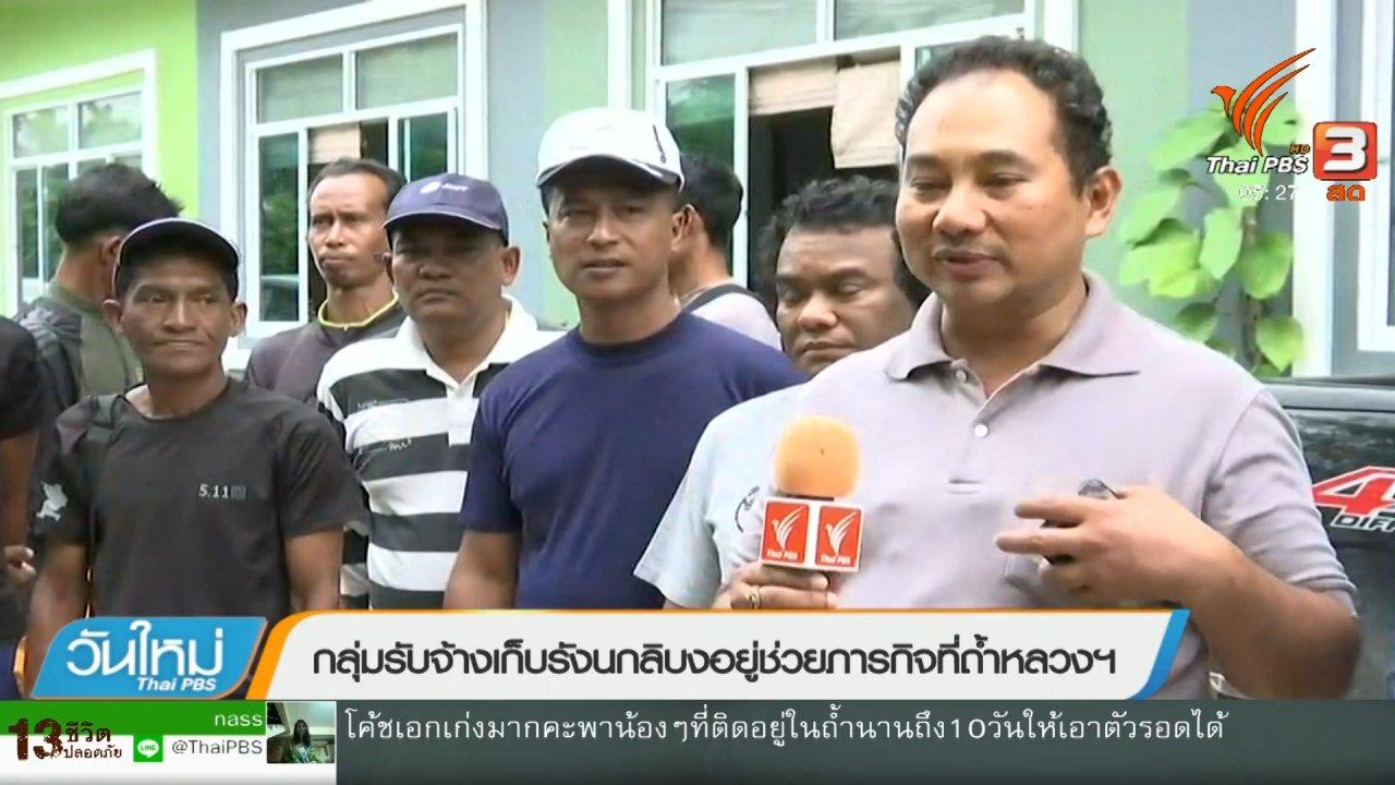 วันใหม่  ไทยพีบีเอส - กลุ่มรับจ้างเก็บรังนกลิบงอยู่ช่วยภารกิจที่ถ้ำหลวงฯ