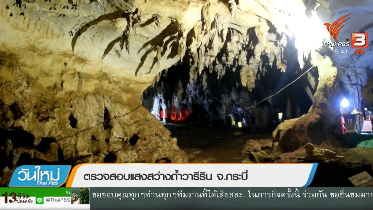 วันใหม่  ไทยพีบีเอส - ตรวจสอบแสงสว่างถ้ำวารีริน จ.กระบี่