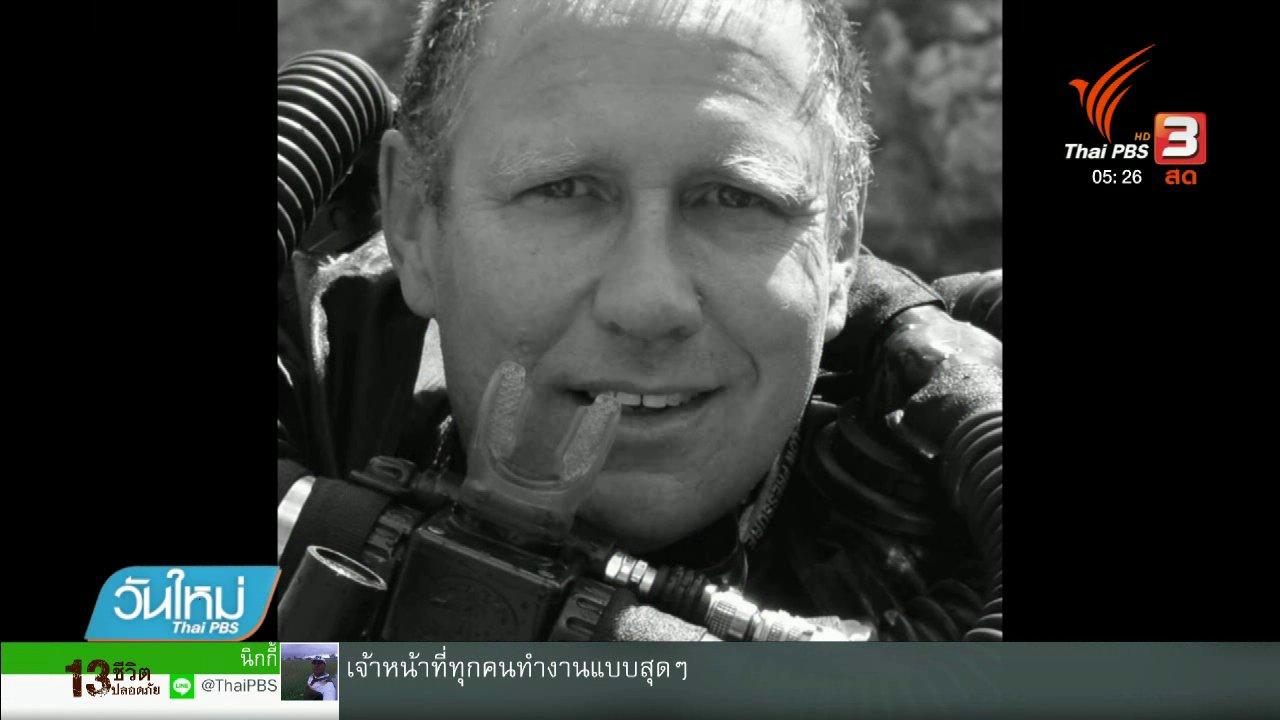 """วันใหม่  ไทยพีบีเอส - """"แพทย์นักดำน้ำ"""" ตรวจสุขภาพทีมหมูป่า ก่อนออกจากถ้ำ"""