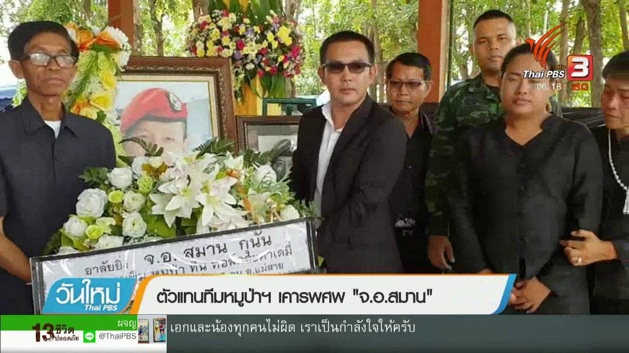 """วันใหม่  ไทยพีบีเอส - ตัวแทนทีมหมูป่าฯ เคารพศพ """"จ.อ.สมาน"""""""