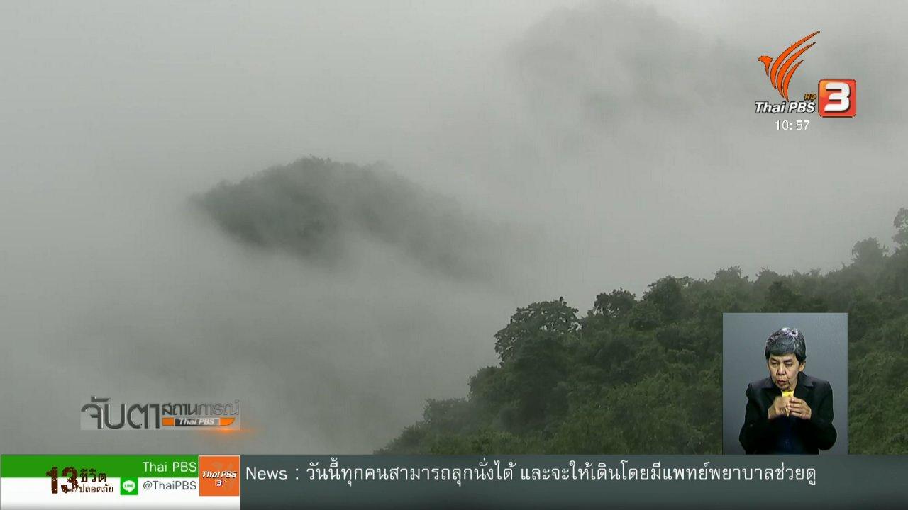 จับตาสถานการณ์ - ฝนตกหนักอุปสรรคการช่วยทีมหมูป่าออกจากถ้ำ