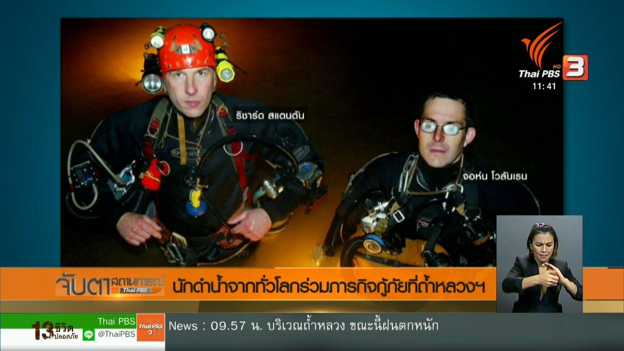 จับตาสถานการณ์ - นักดำน้ำจากทั่วโลกร่วมภารกิจกู้ภัยที่ถ้ำหลวง