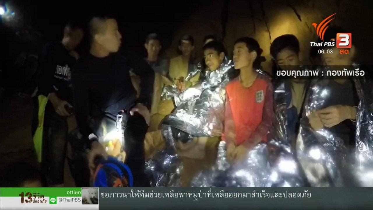วันใหม่  ไทยพีบีเอส - ปฏิบัติการช่วยชีวิตทีมหมูป่าออกจากถ้ำรอบแรก