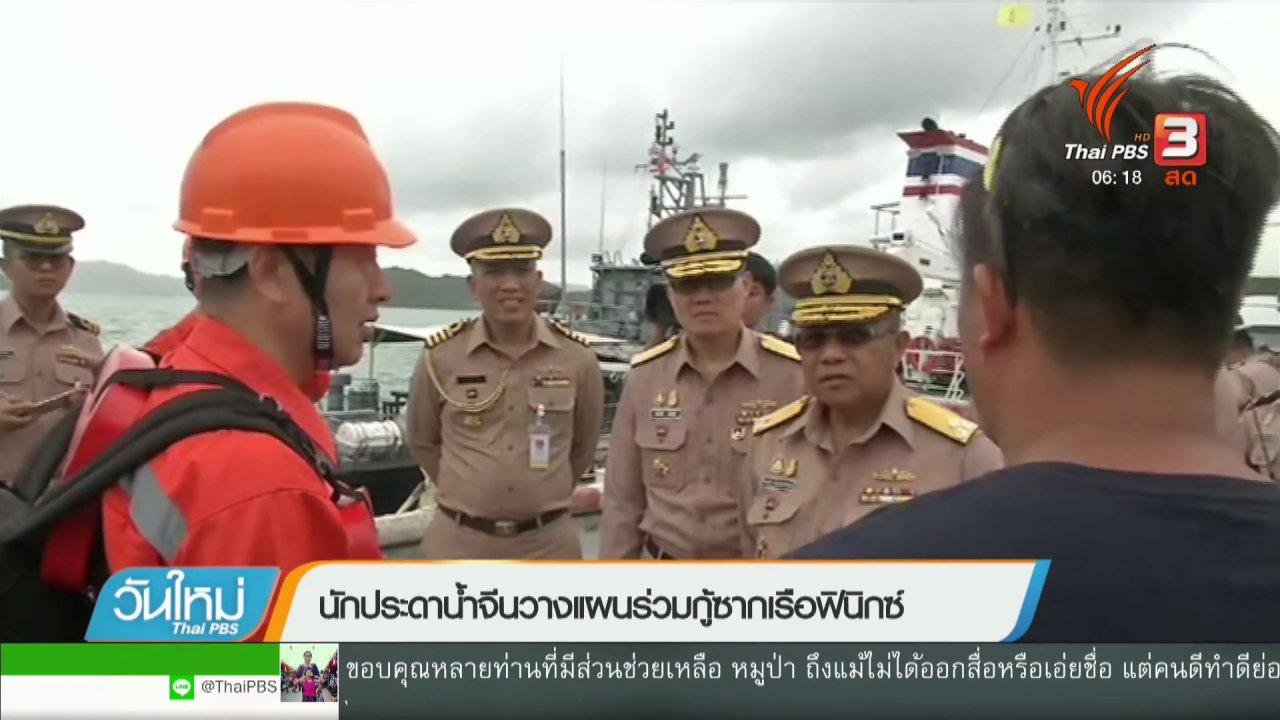 วันใหม่  ไทยพีบีเอส - นักประดาน้ำจีนวางแผนร่วมกู้ซากเรือฟินิกซ์