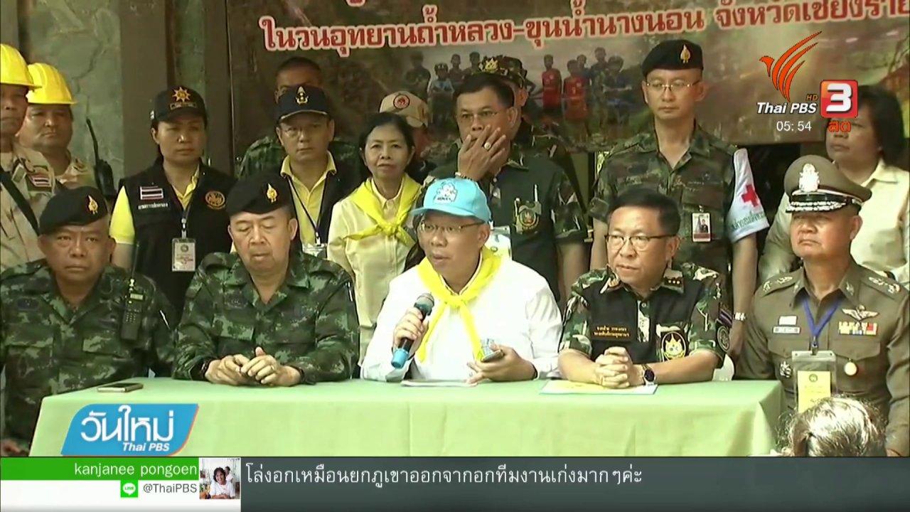 วันใหม่  ไทยพีบีเอส - ถอดความสำเร็จภาวะผู้นำกู้ภัย 13 ชีวิต