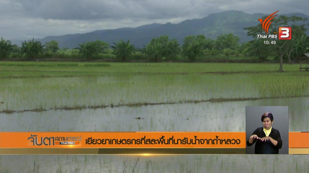 จับตาสถานการณ์ - เยียวยาเกษตรกรที่สละพื้นที่นารับน้ำจากถ้ำหลวง