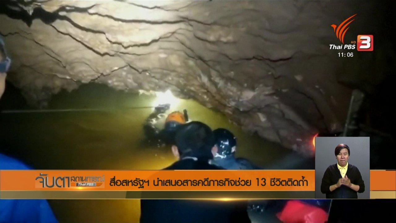 จับตาสถานการณ์ - สื่อสหรัฐฯ นำเสนอสารคดีภารกิจช่วย 13 ชีวิตติดถ้ำ