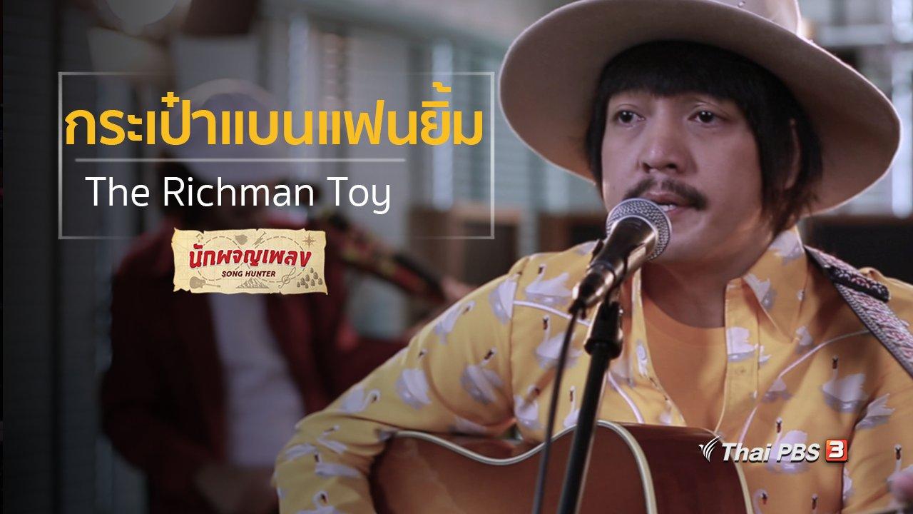 นักผจญเพลง - กระเป๋าแบนแฟนยิ้ม - The Richman Toy