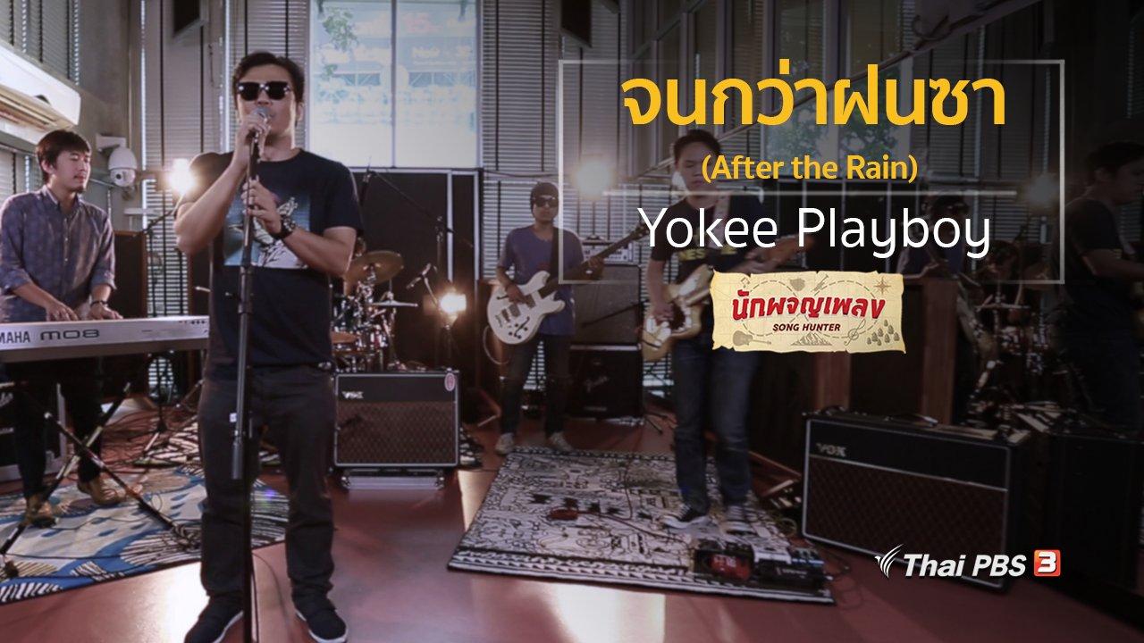 นักผจญเพลง - จนกว่าฝนซา (After the Rain) - Yokee Playboy