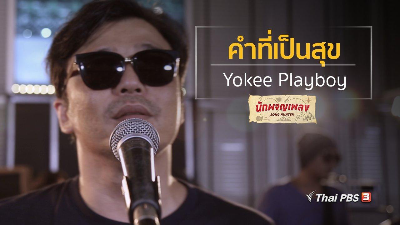 นักผจญเพลง - คำที่เป็นสุข - Yokee Playboy