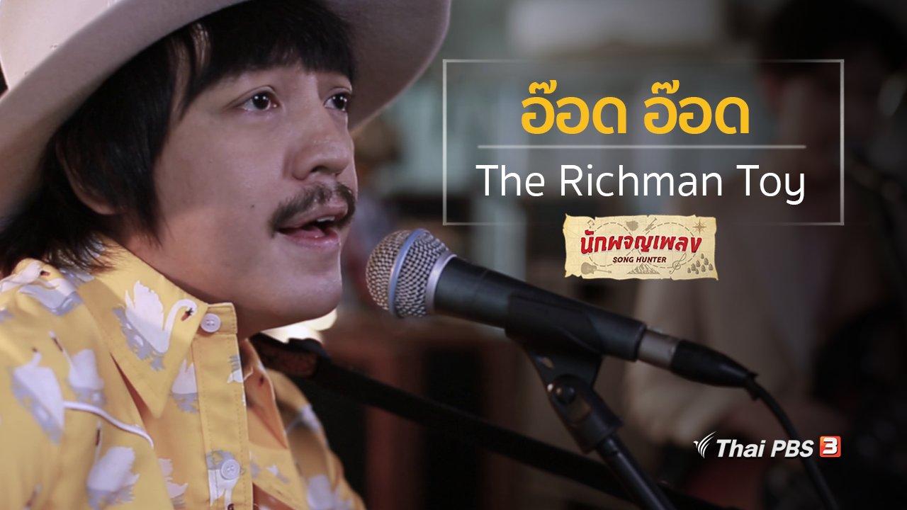 นักผจญเพลง - อ๊อด อ๊อด - The Richman Toy