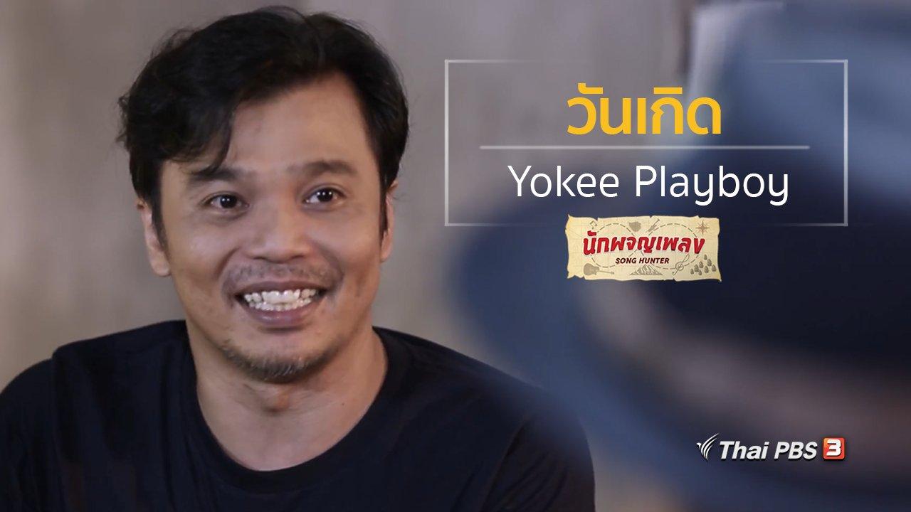 นักผจญเพลง - วันเกิด - Yokee Playboy