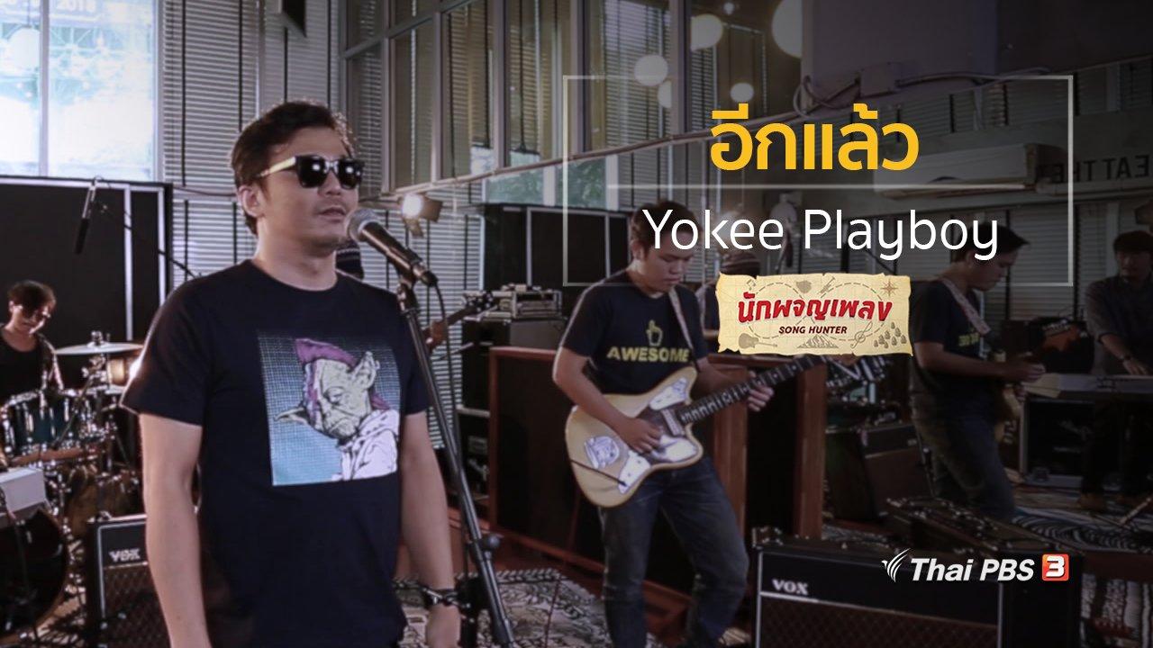 นักผจญเพลง - อีกแล้ว - Yokee Playboy