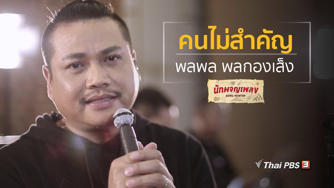 นักผจญเพลง - คนไม่สำคัญ - พลพล พลกองเส็ง
