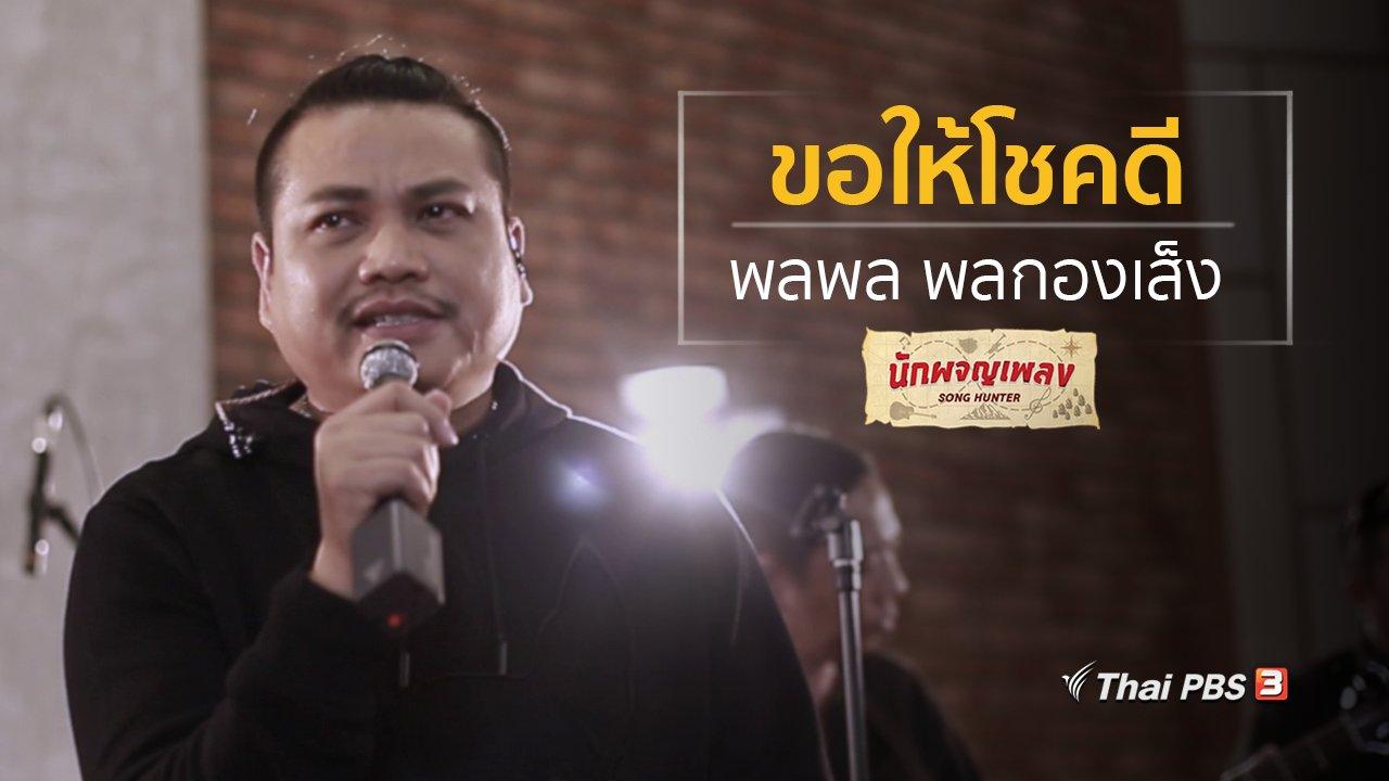 นักผจญเพลง - ขอให้โชคดี - พลพล พลกองเส็ง