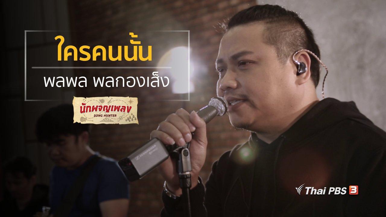 นักผจญเพลง - ใครคนนั้น - พลพล พลกองเส็ง