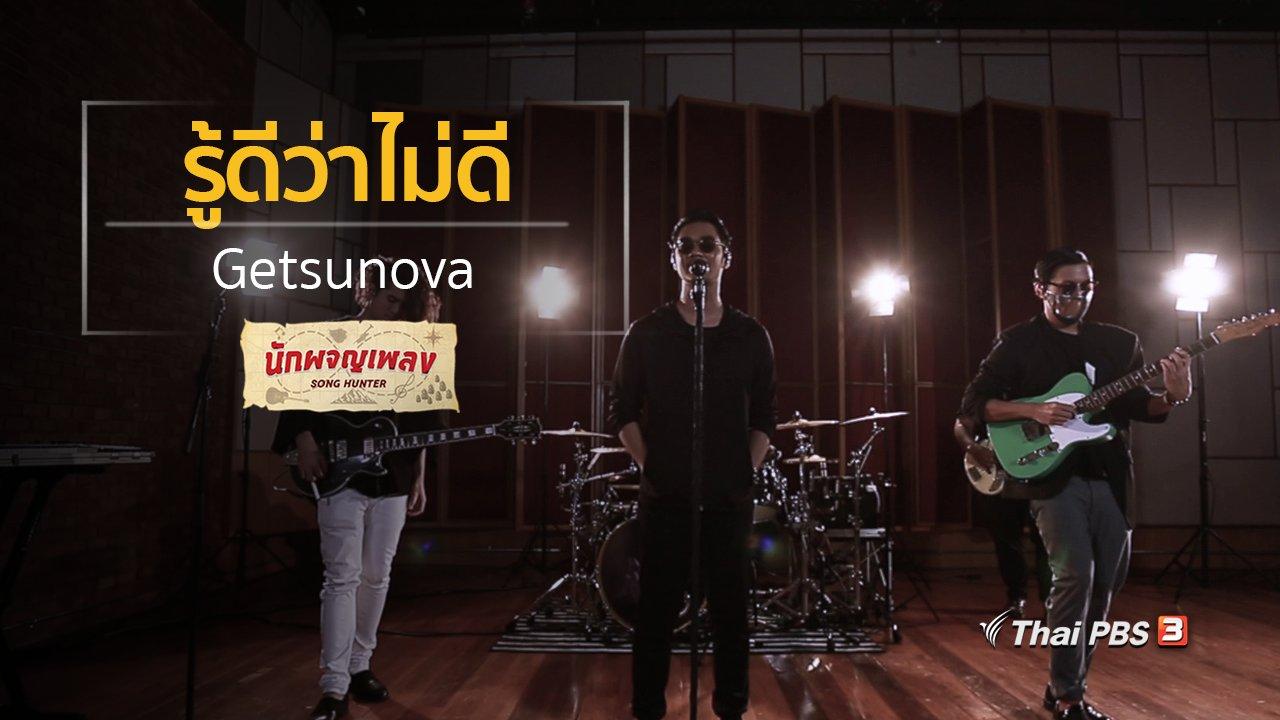 นักผจญเพลง - รู้ดีว่าไม่ดี - Getsunova