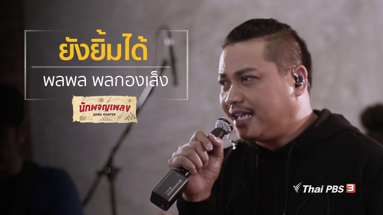 นักผจญเพลง - ยังยิ้มได้ - พลพล พลกองเส็ง