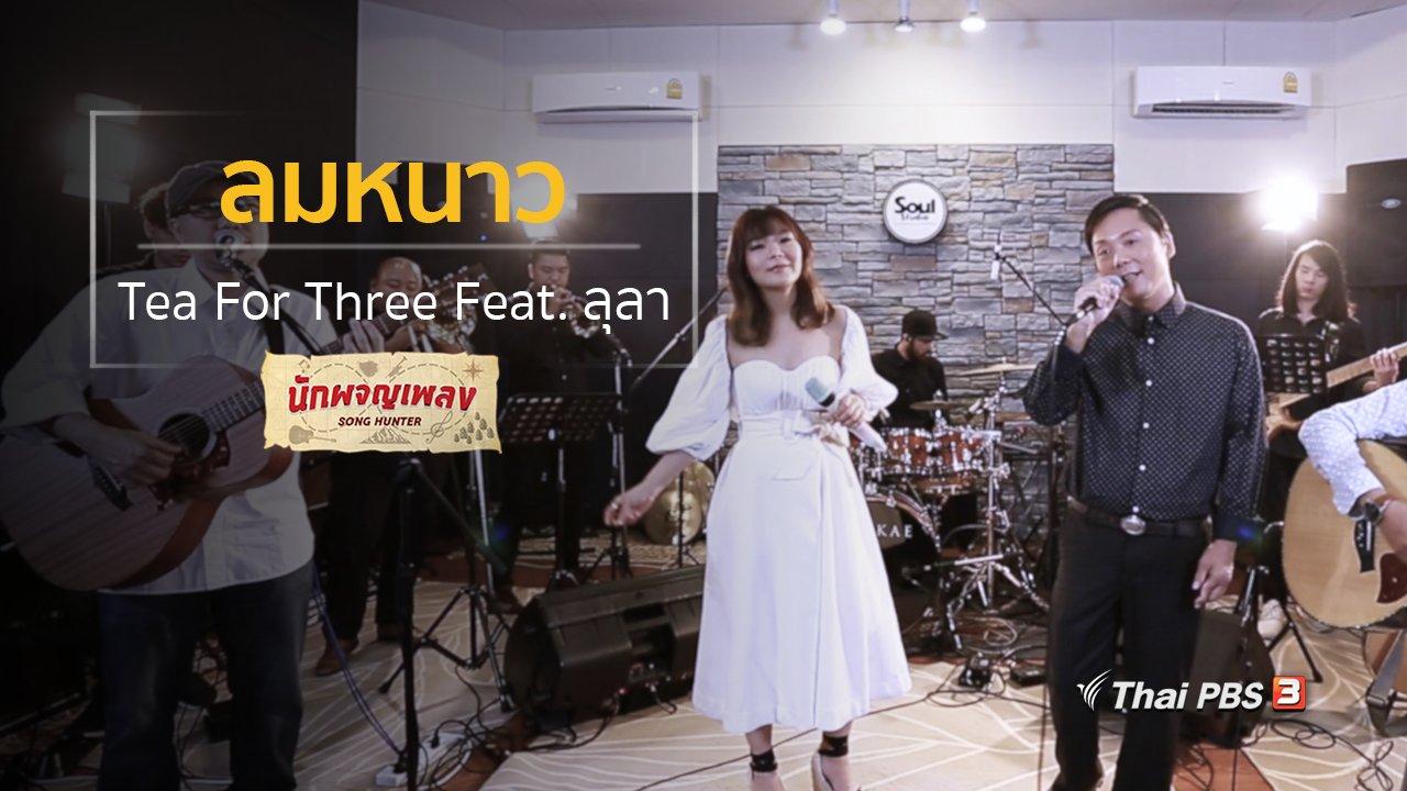 นักผจญเพลง - ลมหนาว - Tea For Three Feat. ลุลา