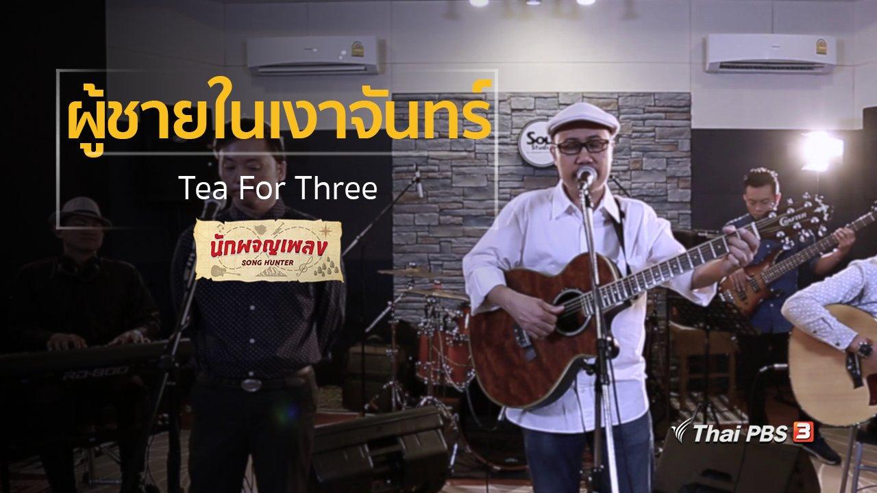 นักผจญเพลง - ผู้ชายในเงาจันทร์ - Tea For Three
