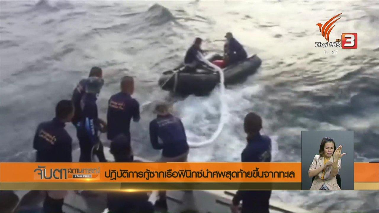 จับตาสถานการณ์ - ปฏิบัติการกู้ซากเรือฟินิกซ์นำศพสุดท้ายขึ้นจากทะเล