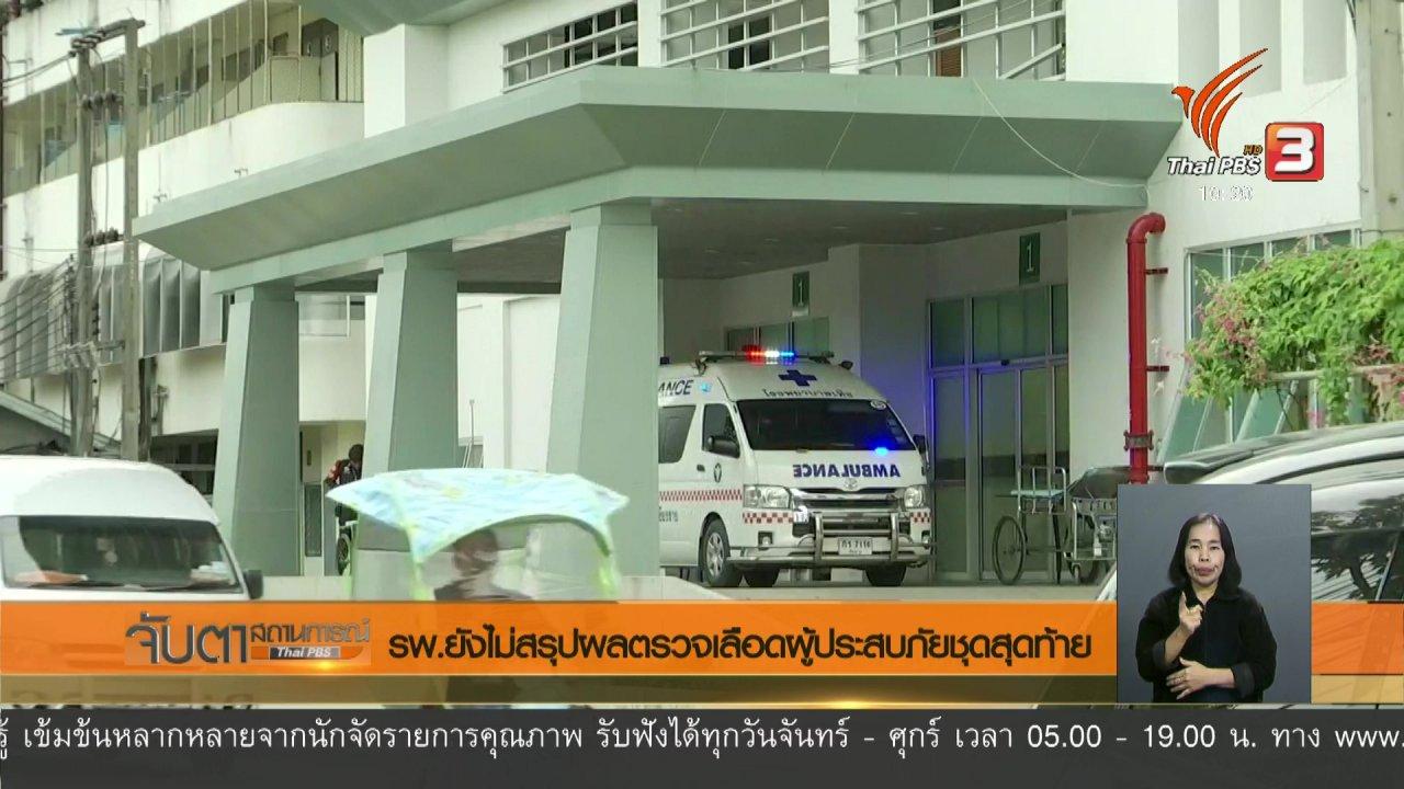 จับตาสถานการณ์ - รพ.ยังไม่สรุปผลตรวจเลือดผู้ประสบภัยชุดสุดท้าย