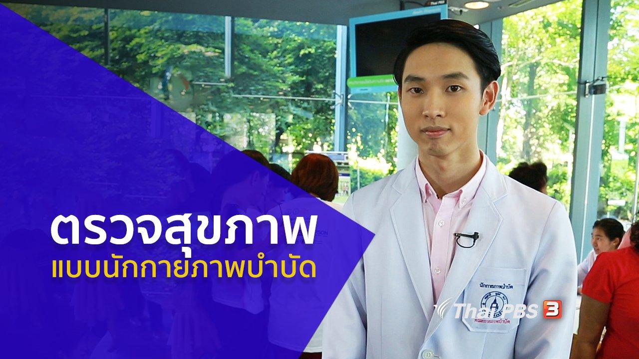 คนสู้โรค - รู้สู้โรค : ตรวจสุขภาพแบบนักกายภาพบำบัด