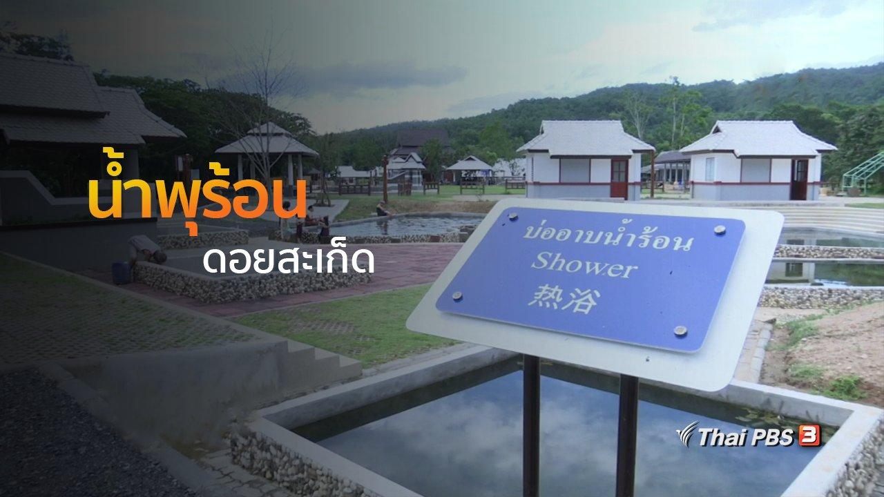 ทุกทิศทั่วไทย - ชุมชนทั่วไทย : น้ำพุร้อนดอยสะเก็ด
