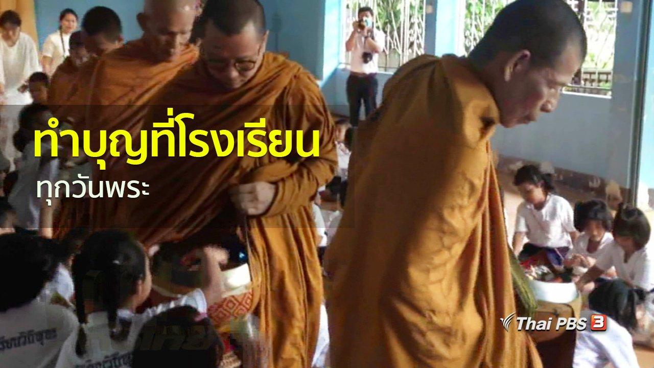 ทุกทิศทั่วไทย - วิถีทั่วไทย : เด็กทำบุญที่โรงเรียนอนุบาลวังกะทุกวันพระ
