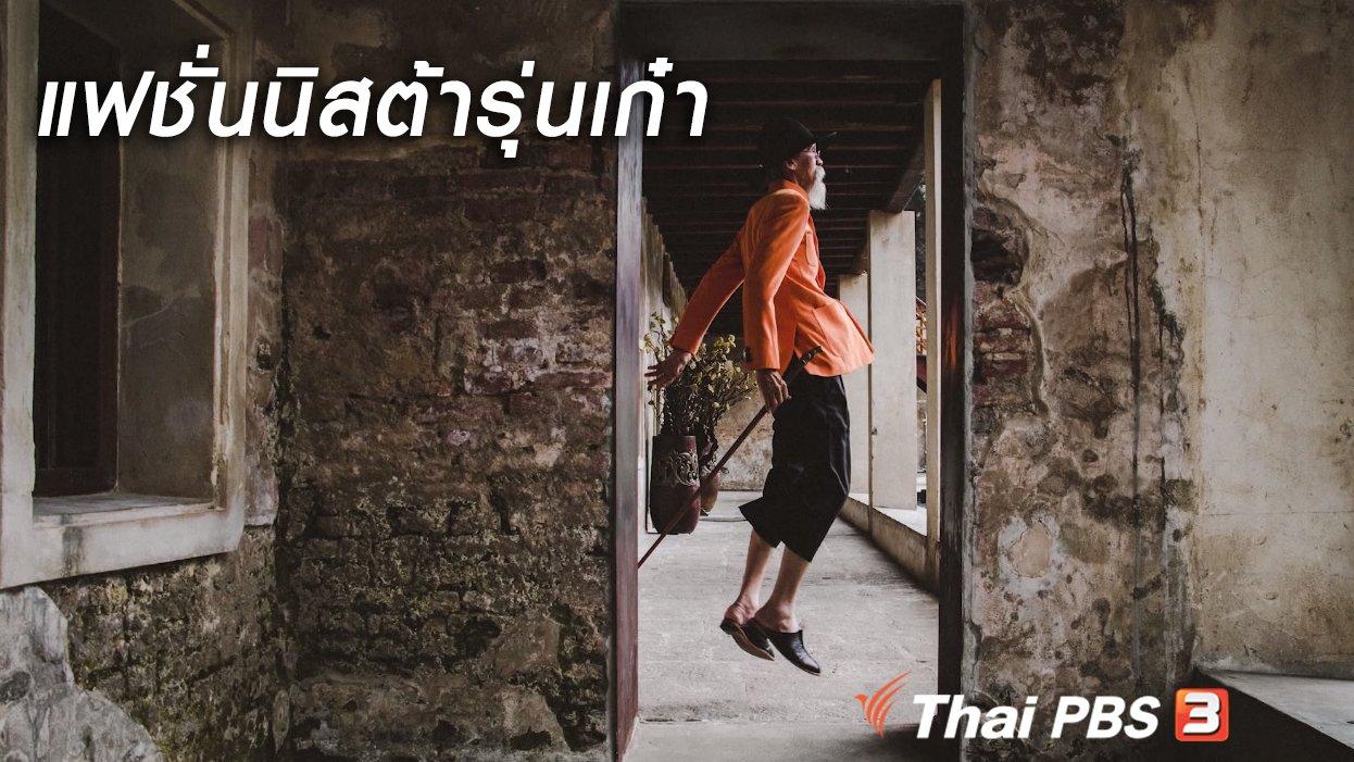ลุยไม่รู้โรย - สูงวัยไทยแลนด์ : ลุงองอาจ แฟชั่นนิสต้าชายวัยเก๋า