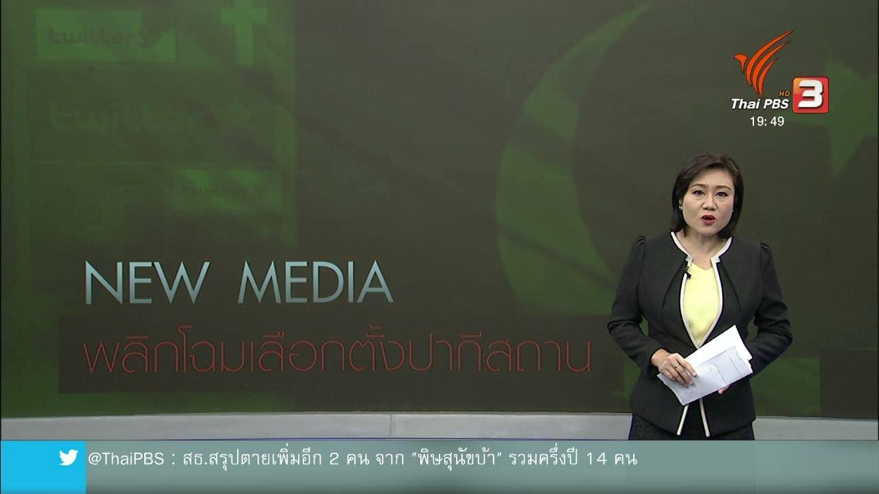 วิเคราะห์สถานการณ์ต่างประเทศ : สื่อใหม่พลิกโฉมเลือกตั้งปากีสถาน